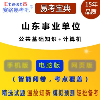 2021年山东事业单位招聘考试(公共基础知识+计算机)易考宝典软件