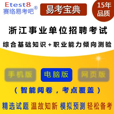 2019年浙江事业单位招聘考试(综合基础知识+职业能力倾向测验)易考宝典软件