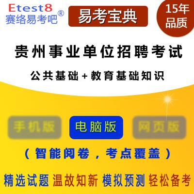 2021年贵州事业单位招聘考试(公共基�。�综合知识+教育基础知识)易考宝典软件