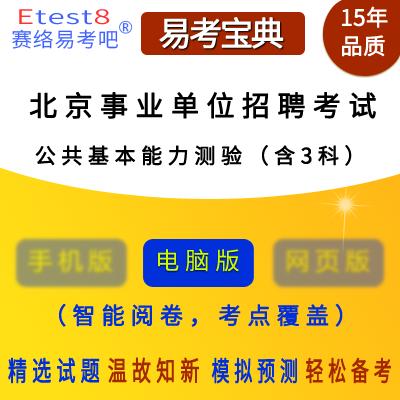 2020年北京事业单位招聘考试(综合能力测试/公共基本能力测验)易考宝典软件