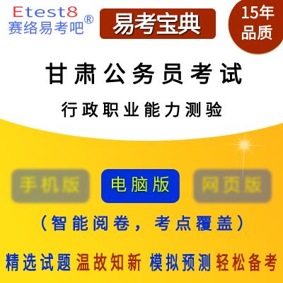 2020年甘肃公务员考试(行政职业能力测验)易考宝典软件