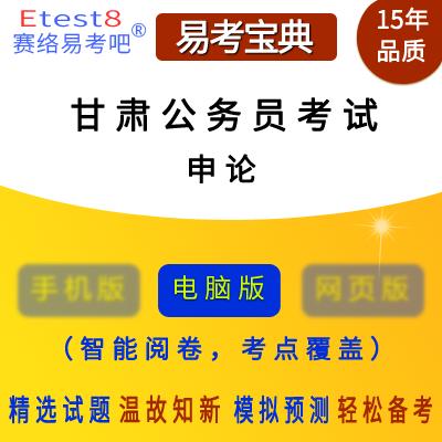 2020年甘肃公务员考试(申论)易考宝典软件