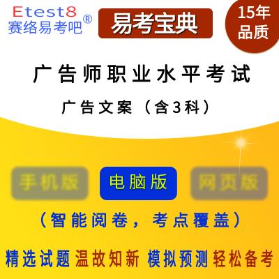 2020年广告师职业水平考试(广告文案)易考宝典软件(含3科)