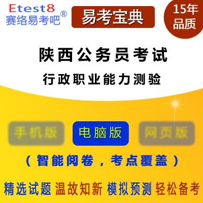 2019年陕西公务员考试(行政职业能力测验)易考宝典软件