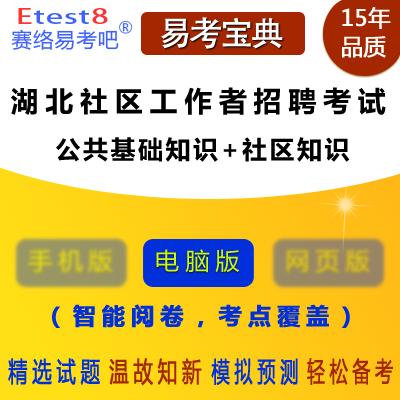 2019年湖北社�^工作者招聘考�(公共基�A知�R+社�^知�R)易考��典�件