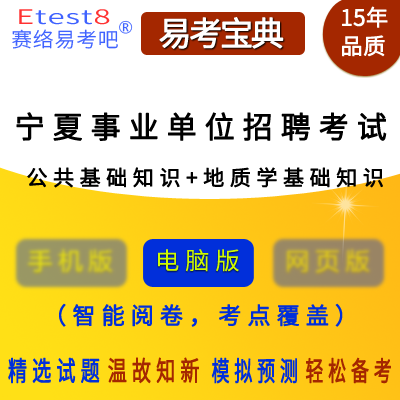 2020年宁夏事业单位招聘考试(公共基础知识+地质学基础知识)易考宝典软件