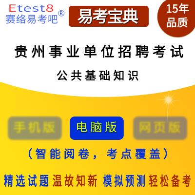 2019年贵州省事业单位招聘考试(公共基础知识/综合知识)易考宝典软件