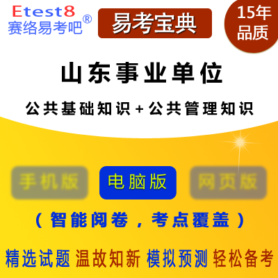 2020年山东事业单位招聘考试(公共基础知识+公共管理知识)易考宝典软件