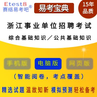 2019年浙江事业单位招聘考试(综合基础知识/公共基础知识)易考宝典软件
