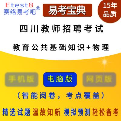 2021年四川教师招聘考试(教育公共基础知识+物理)易考宝典软件
