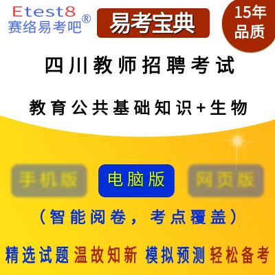 2021年四川教师招聘考试(教育公共基础知识+生物)易考宝典软件