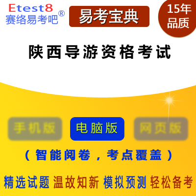 2020年陕西全国导游人员资格考试易考宝典软件
