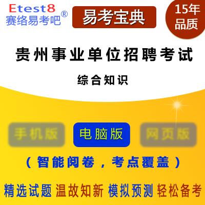 2021年贵州事业单位招聘考试(综合知识)易考宝典软件