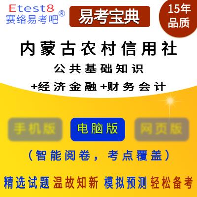 2020年内蒙古农村信用社公开招聘考试(公共基础知识+经济金融+财务会计)易考宝典软件