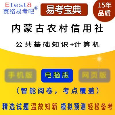 2020年内蒙古农村信用社公开招聘考试(公共基础知识+计算机)易考宝典软件