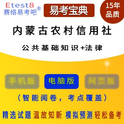 2020年内蒙古农村信用社公开招聘考试(公共基础知识+法律)易考宝典软件