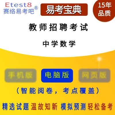 2019年中�W教��招聘考�(��W)易考��典�件(含高中)