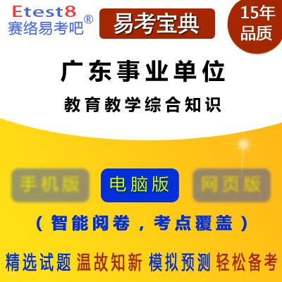 2020年广东事业单位招聘考试(教育教学综合知识)易考宝典软件
