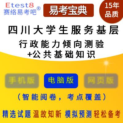 2021年四川大学生服务基层项目招募考试(行政能力倾向测验+公共基础知识)易考宝典软件