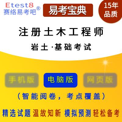 2019年勘察设计注册土木工程师(岩土・基础考试)易考宝典软件(含2科)
