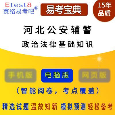 2021年河北公安辅警招聘考试(政治法律基础知识)易考宝典软件