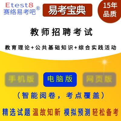 2019年教师招聘考试(教育理论+公共基础知识+综合实践活动)易考宝典软件