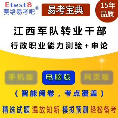 2020年江西军队转业干部考试(行政职业能力测验+申论)易考宝典软件