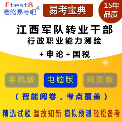 2020年江西军队转业干部考试(行政职业能力测验+申论+国税)易考宝典软件