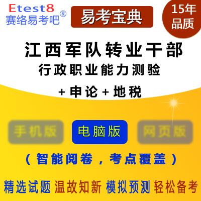 2020年江西军队转业干部考试(行政职业能力测验+申论+地税)易考宝典软件