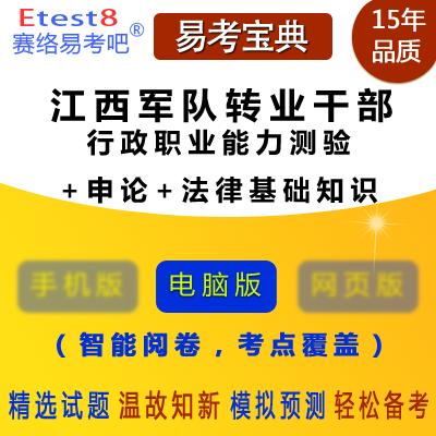 2020年江西军队转业干部考试(行政职业能力测验+申论+法律基础知识)易考宝典软件