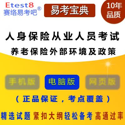 2020年中国人身保险从业人员资格考试《养老保险外部环境及政策》易考宝典软件