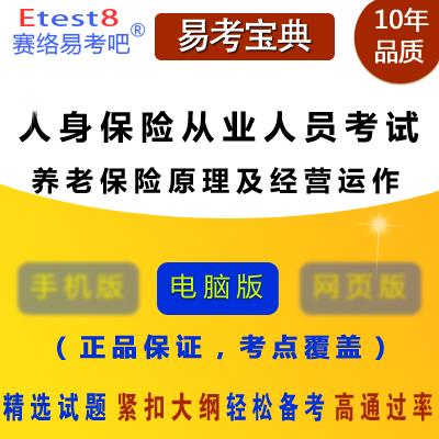 2020年中国人身保险从业人员资格考试《养老保险原理及经营运作》易考宝典软件