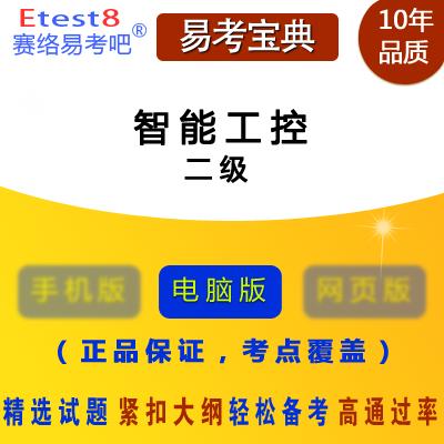 2015全国电气智能工程师考试易考宝典软件(二级智能工控)(含2科)
