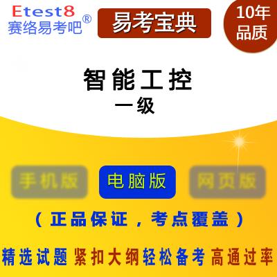 2015全国电气智能工程师考试易考宝典软件(一级智能工控)(含2科)