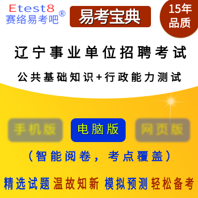 2019年辽宁事业单位招聘考试(公共基础知识+行政能力测试)易考宝典软件