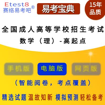2019年全��成人加成高等�W校招生考�(��W-理)易考��典�件(高起�c)