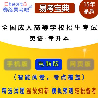 2020年全国成人高等学校招生考试(英语)易考宝典软件(专升本)