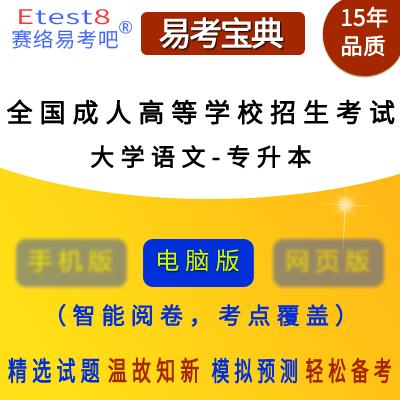 2020年全国成人高等学校招生考试(大学语文)易考宝典软件(专升本)