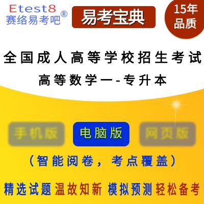 2020年全国成人高等学校招生考试(高等数学一)易考宝典软件(专升本)