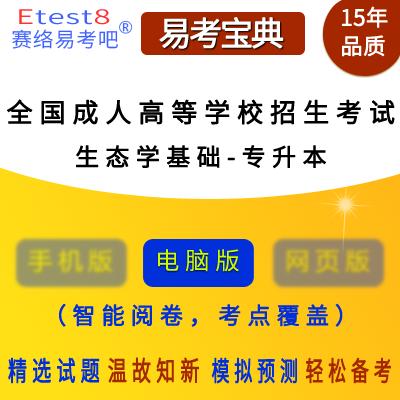 2020年全国成人高等学校招生考试(生态学基础)易考宝典软件(专升本)