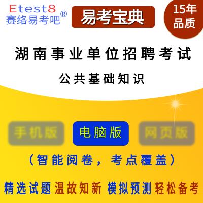 2020年湖南事业单位招聘考试(公共基础知识)易考宝典软件
