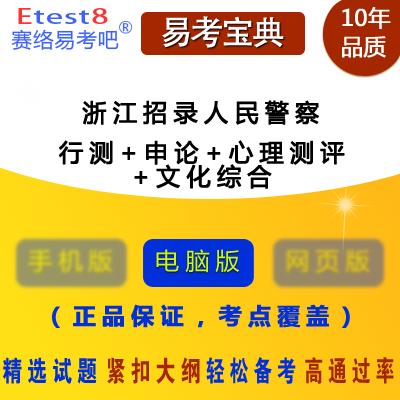 2019年浙江招录人民警察考试(行测+申论+心理测评+文化综合)易考宝典软件