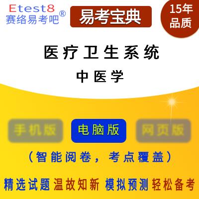 2021年医疗卫生系统招聘考试(中医学)易考宝典软件