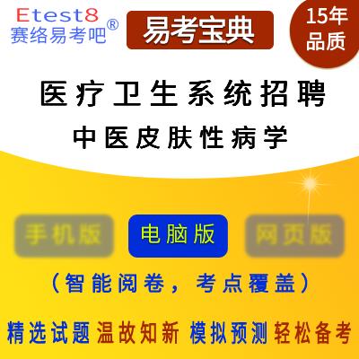 2019年医疗卫生系统招聘考试(中医皮肤性病专业)易考宝典软件