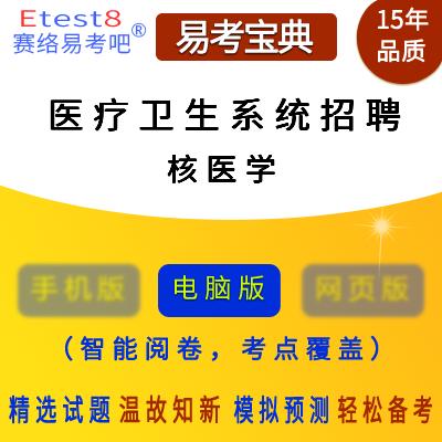 2019年�t���l生系�y招聘考�(核�t�W)易考��典�件