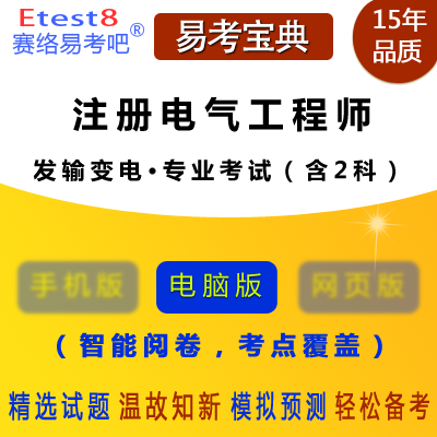 2019年勘察�O�注�噪��夤こ��(�l���・��I考�)易考��典�件(含2科)