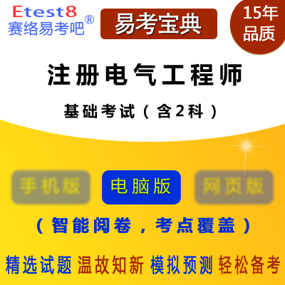 2019年勘察�O�注�噪��夤こ��(基�A考�)易考��典�件(含2科)