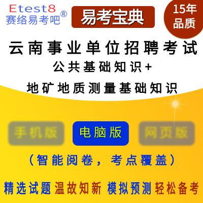 2020年(nian)�南事�I��(dan)位招聘考�(公共(gong)基�A知�R(shi)+地�V(kuang)地�|shi)�liang)基�A知�R(shi))易考��典�件(jian)