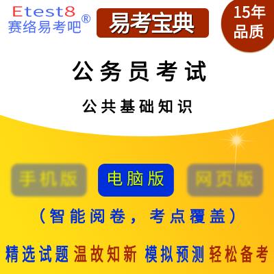 2022年公务员考试(公共基础知识)易考宝典软件