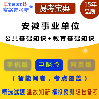 2019年安徽事业单位招聘考试(公共基础知识+教育公共知识)易考宝典软件